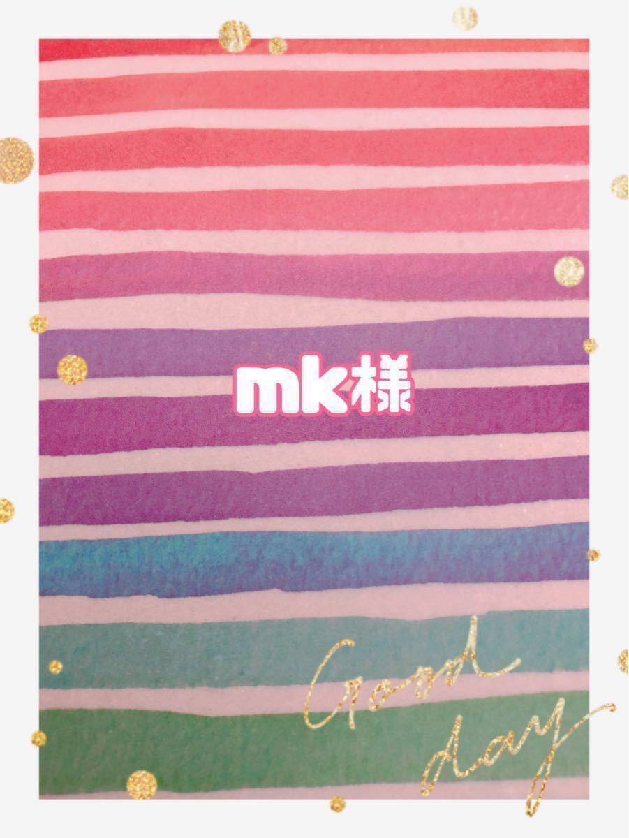 mk様 専用ページ