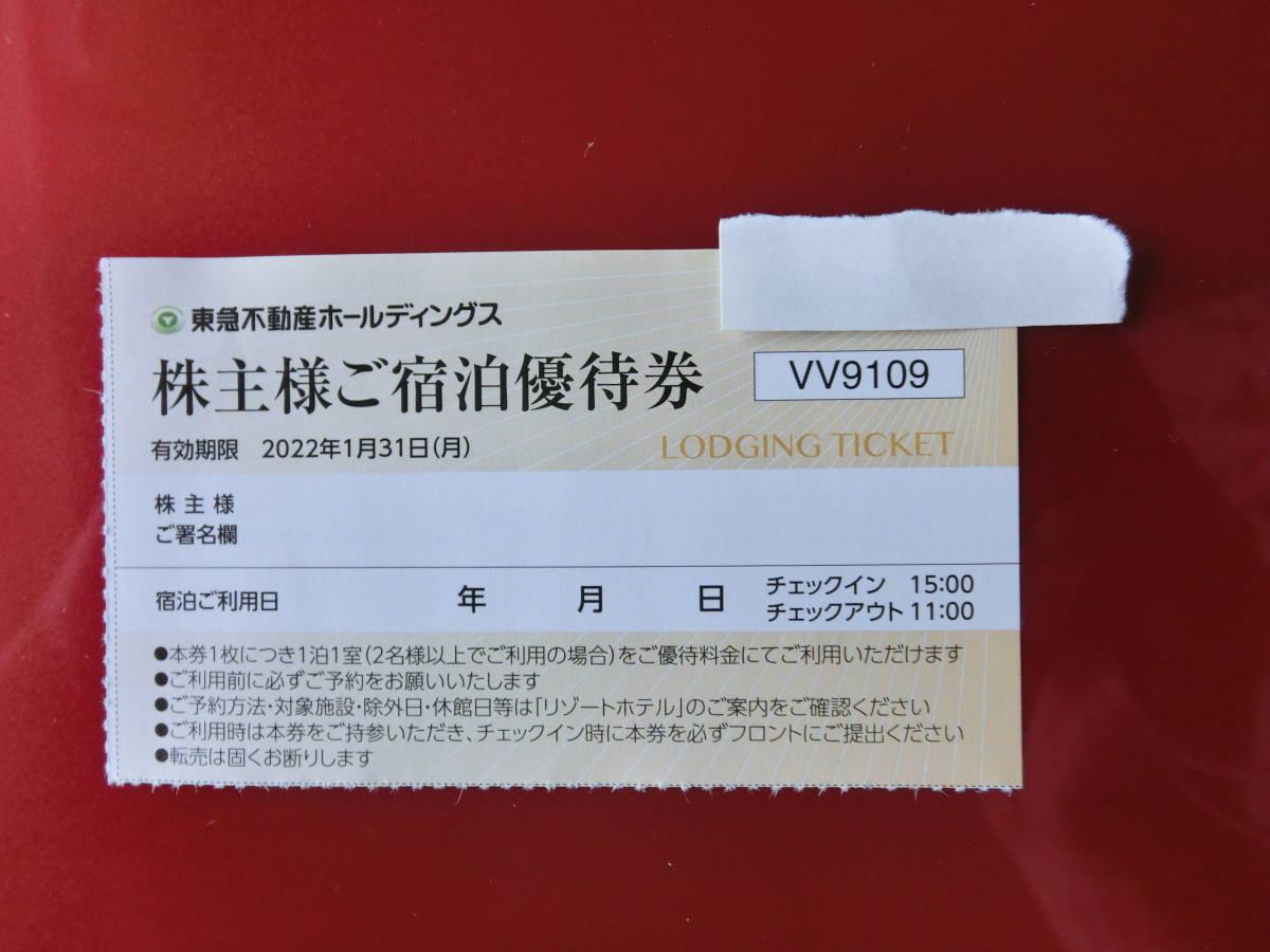 東急不動産ホールディングス 株主宿泊優待券 有効期限 2022年1月31日 2枚_画像1