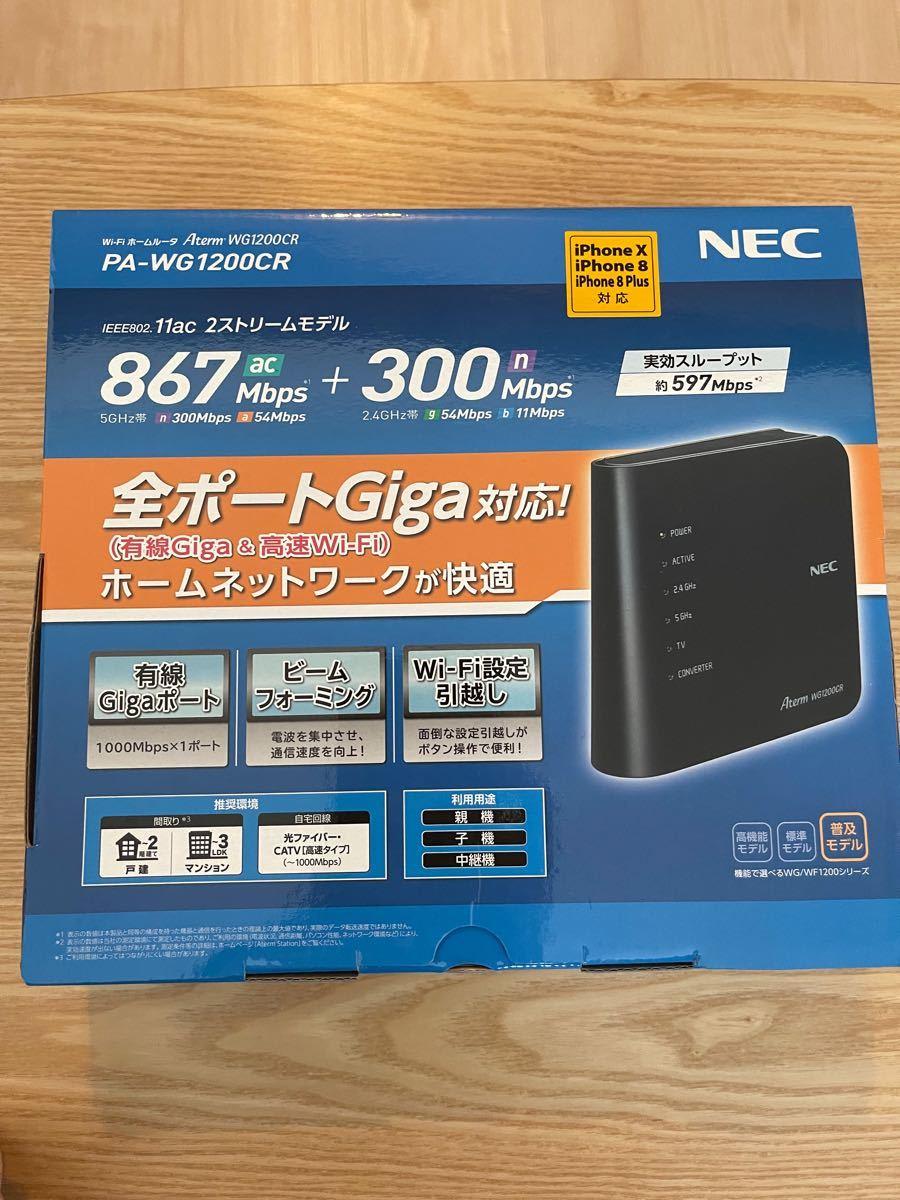 Aterm 無線LANルーター NEC PA-WG1200CR  無線ルーター