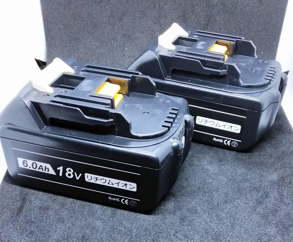 2個セット マキタ 18v 6.0Ahバッテリー BL1860B 大容量 残量表示 互換バッテリーBL1830BL1840BL1850BL1860B 新品未使用 国内発送