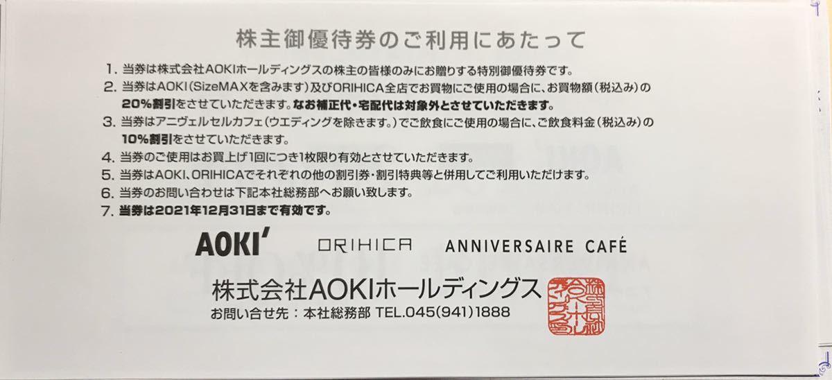AOKI アオキ 株主優待 ORIHICA 20%割引券1枚 複数枚あり_画像2