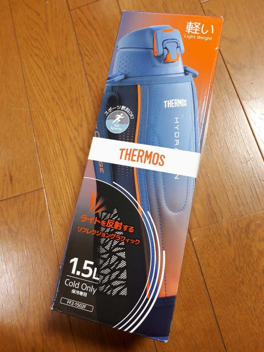 ◆送料無料◆サーモス 水筒 直飲み スポーツ飲料OK 真空断熱スポーツボトル 暗所で光に反射【ワンタッチオープン】 1.5L FFZ-1502F BL-G