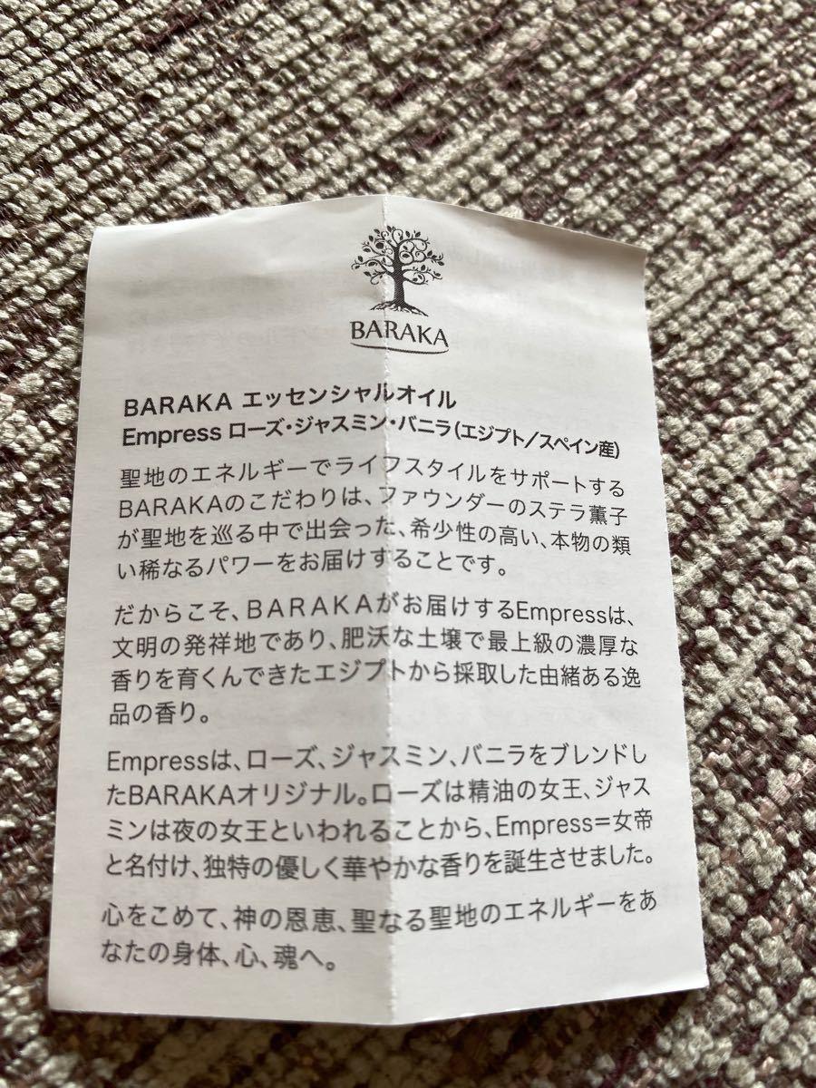 アロマ バラカ baraka 精油 エンプレス エッセンシャルオイル