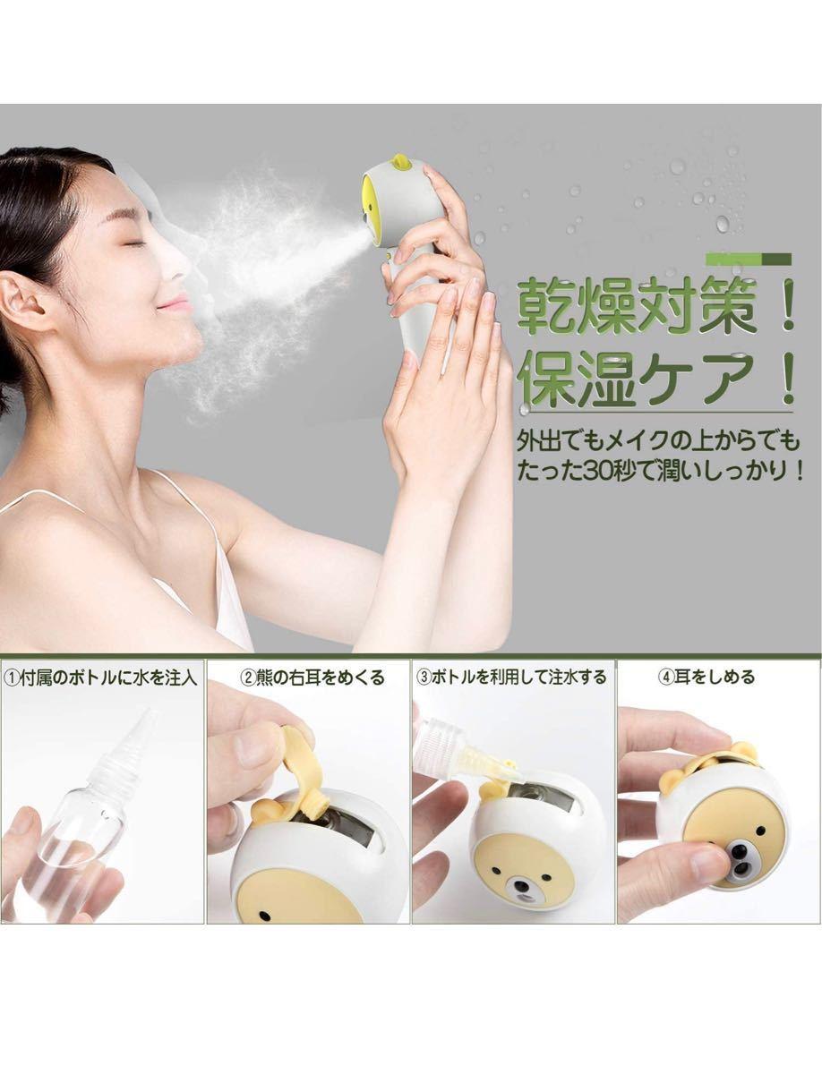 【女性へギフト】目元ケア 美顔器 扇風機 温熱ケア イオン導入 yoyome スプレー 目元マッサージ 恒温加熱 手持ち/卓上扇