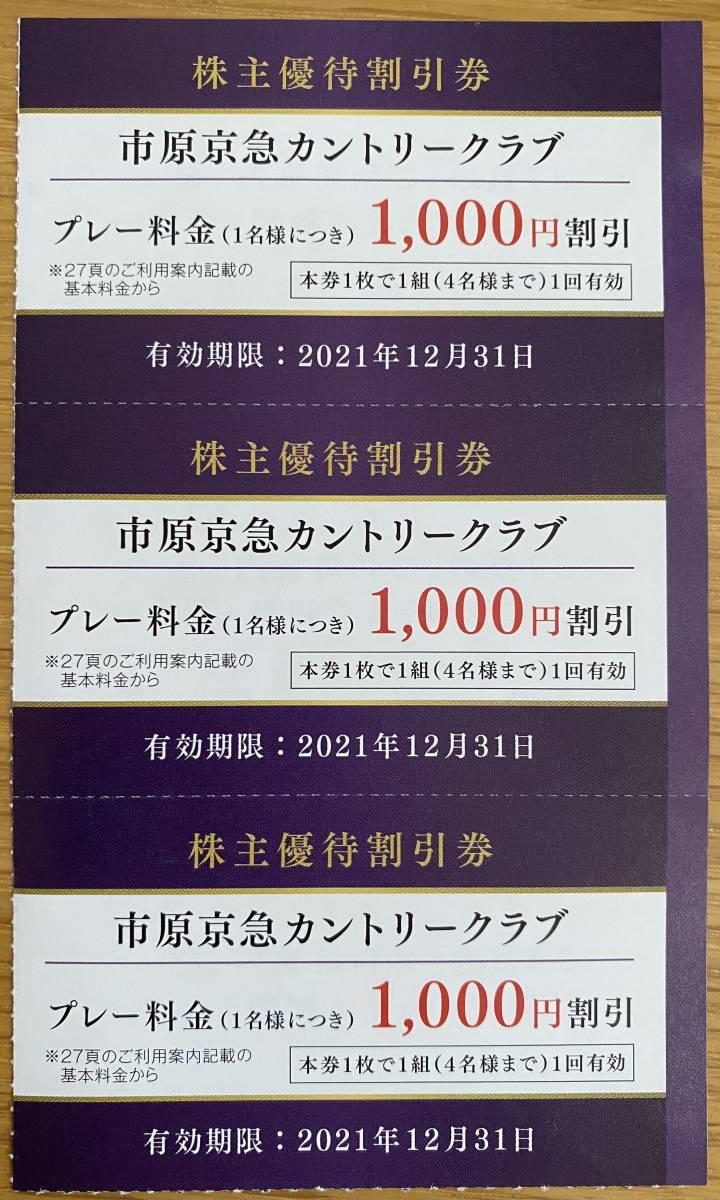 京浜急行 株主優待割引券 市原京急カントリークラブ 1000円割引(3枚)_画像1