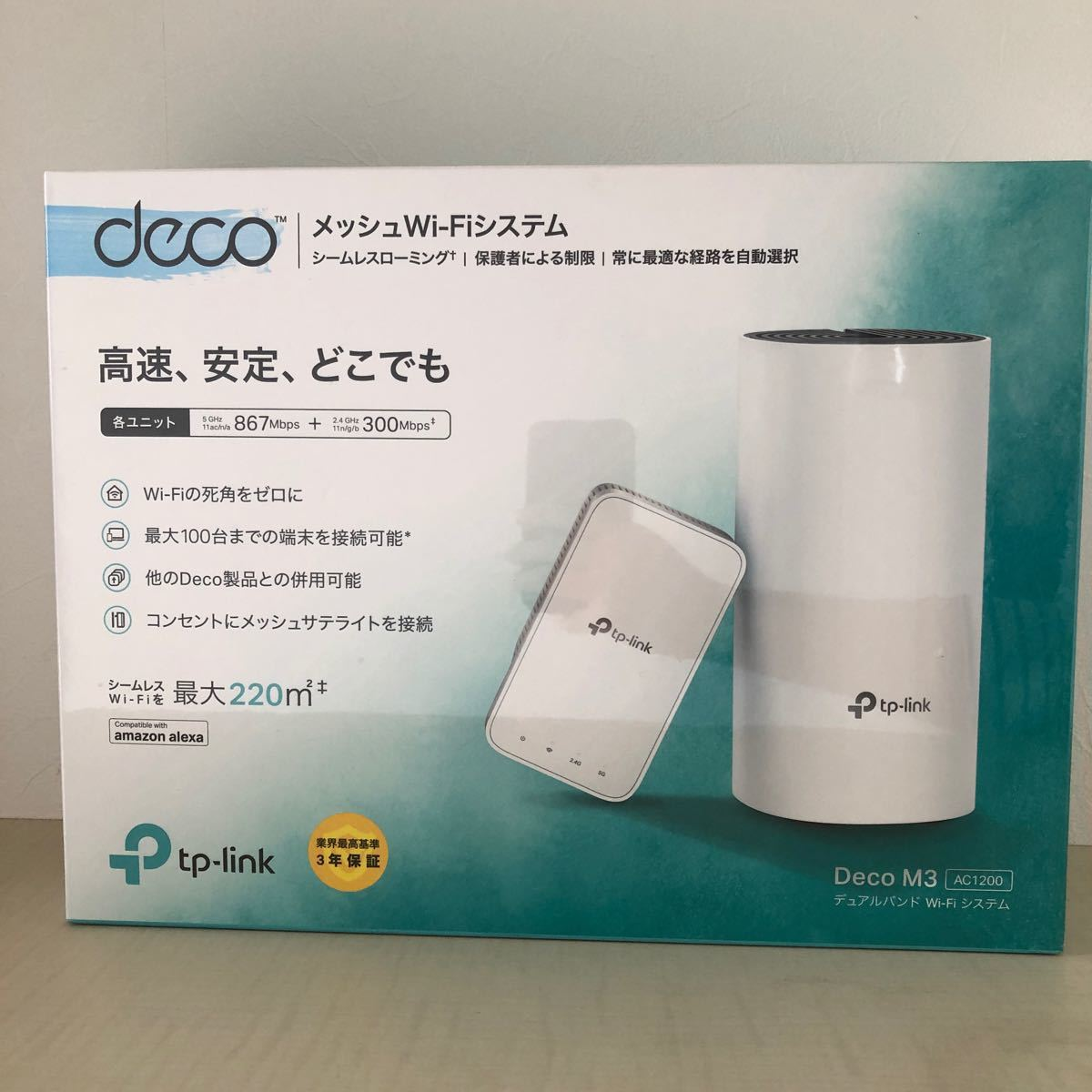 TP-Link WiFi 無線LAN ルーター デュアルバンド AC1200 3年保証 2ユニットセット Deco M3