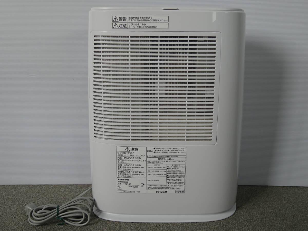 中古 Panasonic 衣類乾燥除湿機 F-YZS60 2019年 エコナビ デシカント方式 パナソニック 室内干し_画像4