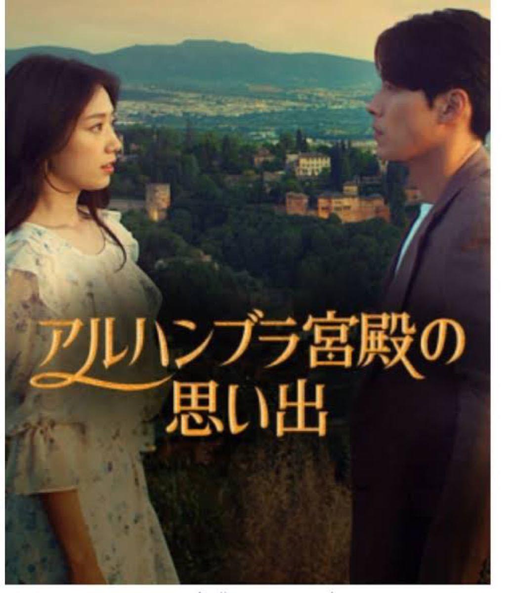 韓国ドラマ アルハンブラ宮殿の思い出 DVD『レーベル印刷有り』全話