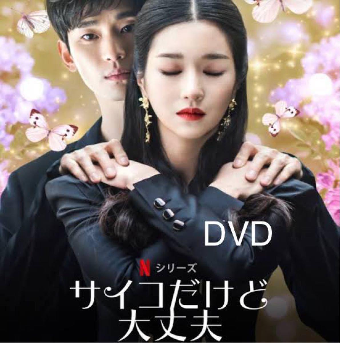 韓国ドラマ サイコだけど大丈夫 DVD『レーベル印刷有り』全話