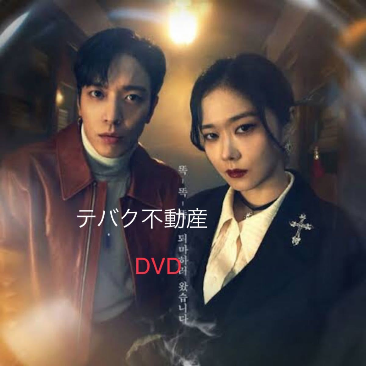 韓国ドラマ テバク不動産 DVD『レーベル印刷有り』全話