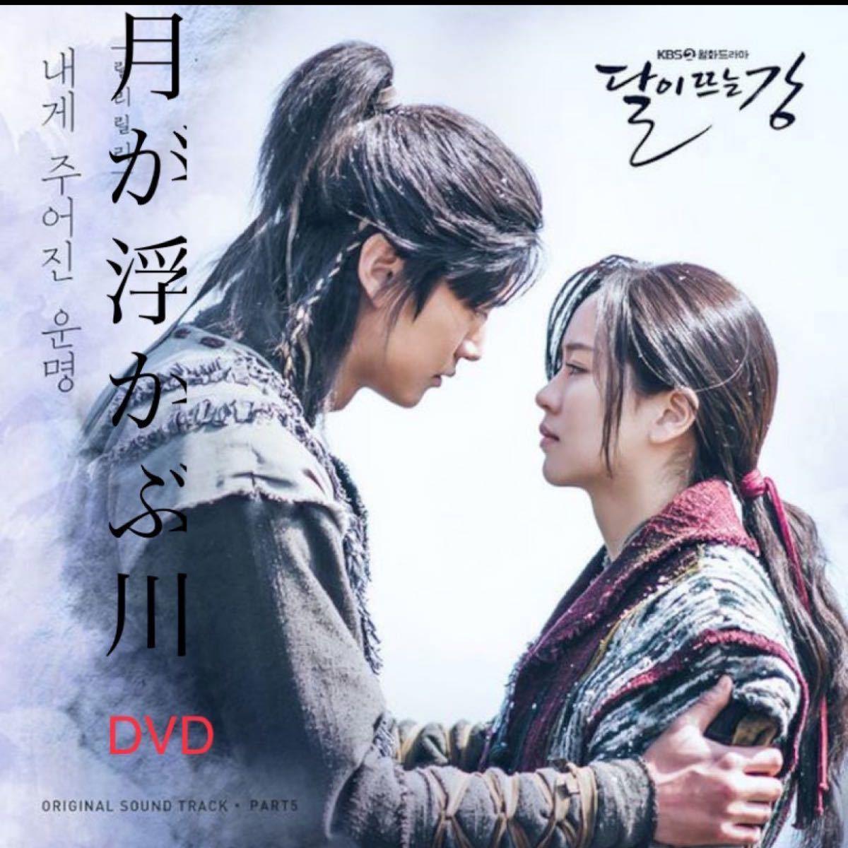 韓国ドラマ 月が浮かぶ川 DVD『レーベル印刷有り』全話