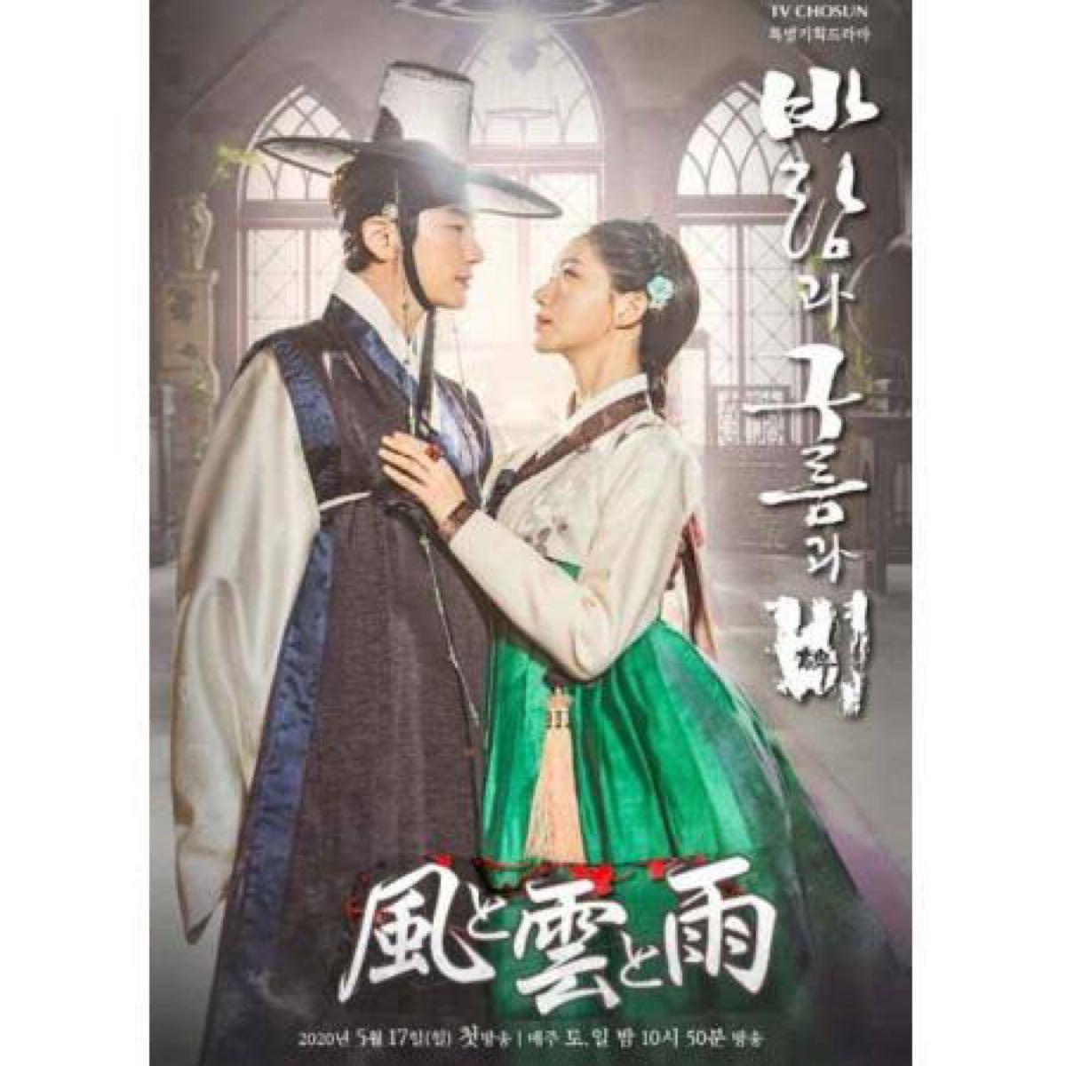 韓国ドラマ 風と雲と雨 DVD『レーベル印刷有り』全話
