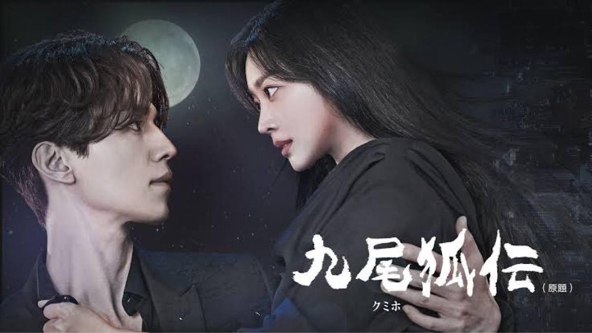 韓国ドラマ 九尾狐伝 DVD『レーベル印刷有り』全話