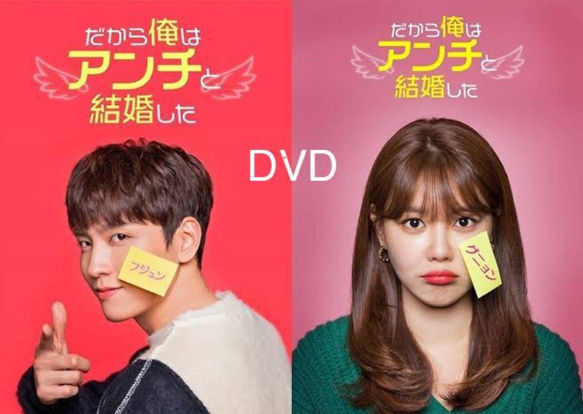 韓国ドラマ だから俺はアンチと結婚した DVD『レーベル印刷有り』全話