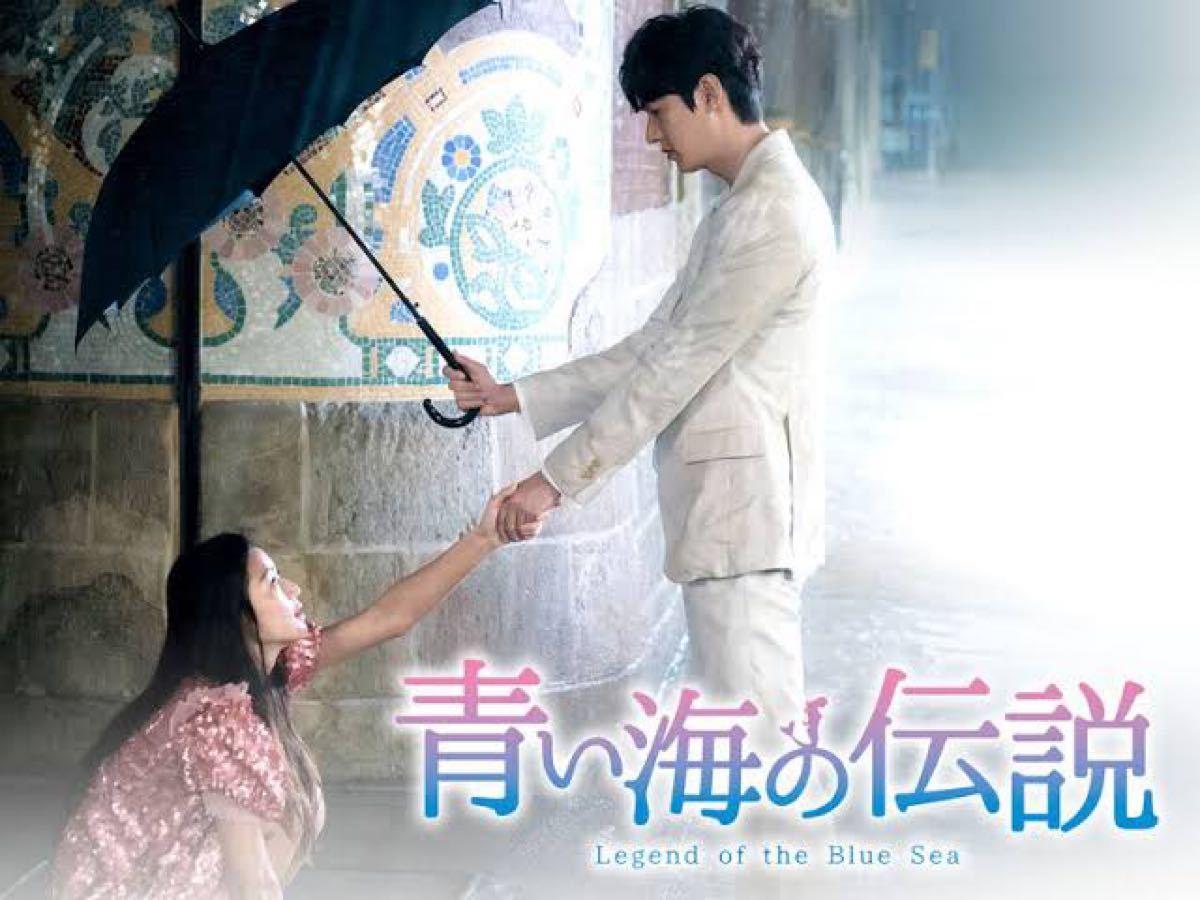 韓国ドラマ 青い海の伝説 DVD『レーベル印刷有り』全話