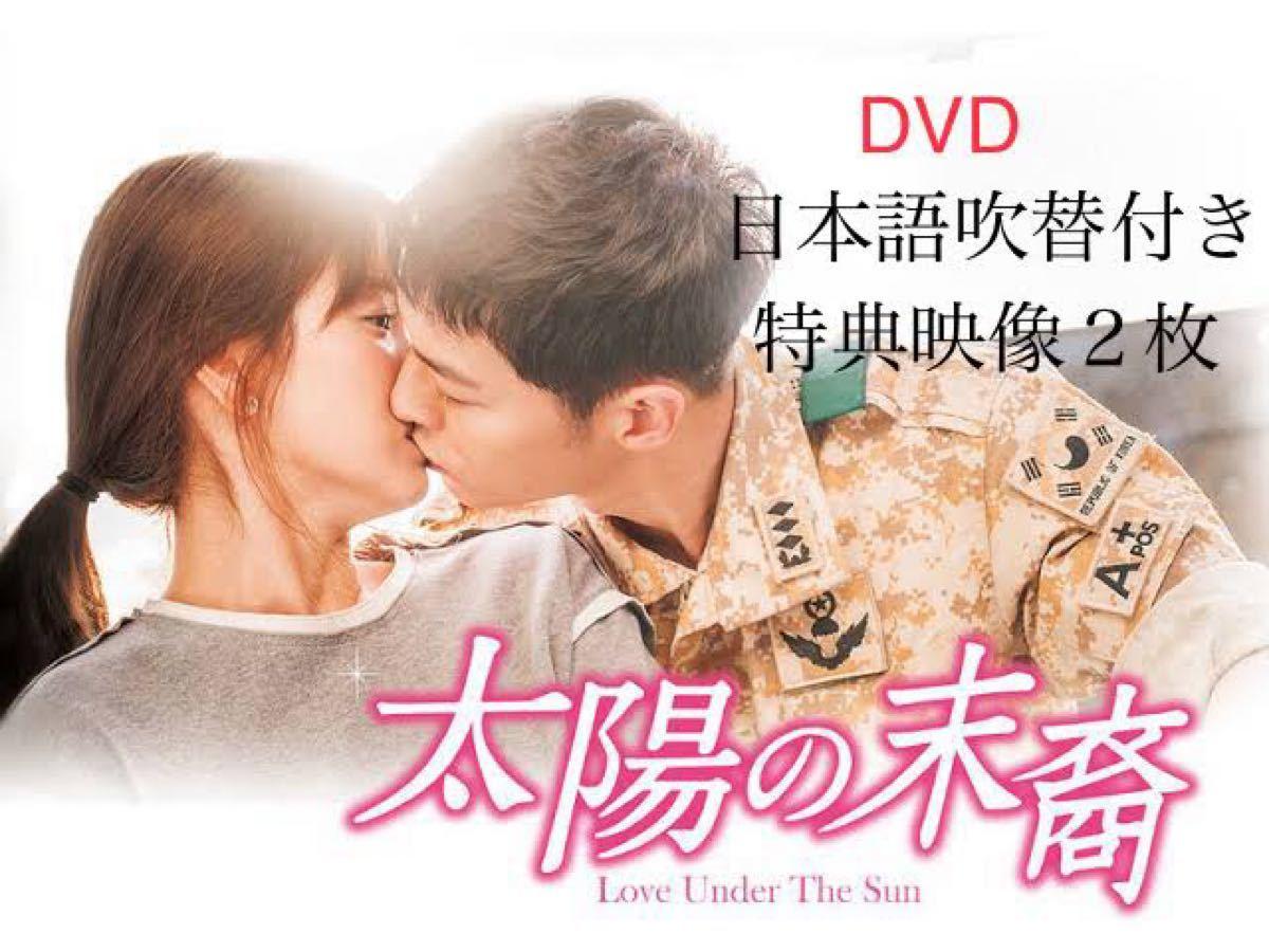 韓国ドラマ 太陽の末裔 DVD『レーベル印刷有り』 特典映像付き
