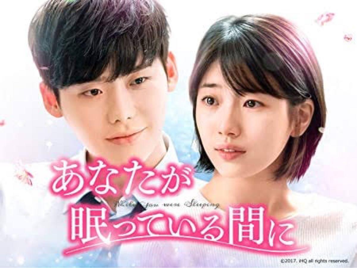 韓国ドラマ あなたが眠っている間に DVD『レーベル印刷有り』全話