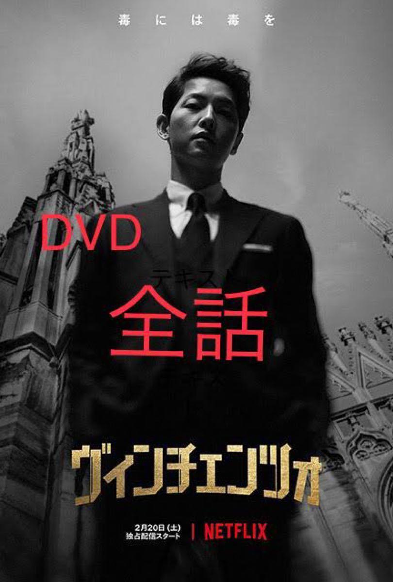 韓国ドラマ ヴィンチェンツォ DVD『レーベル印刷有り』全話