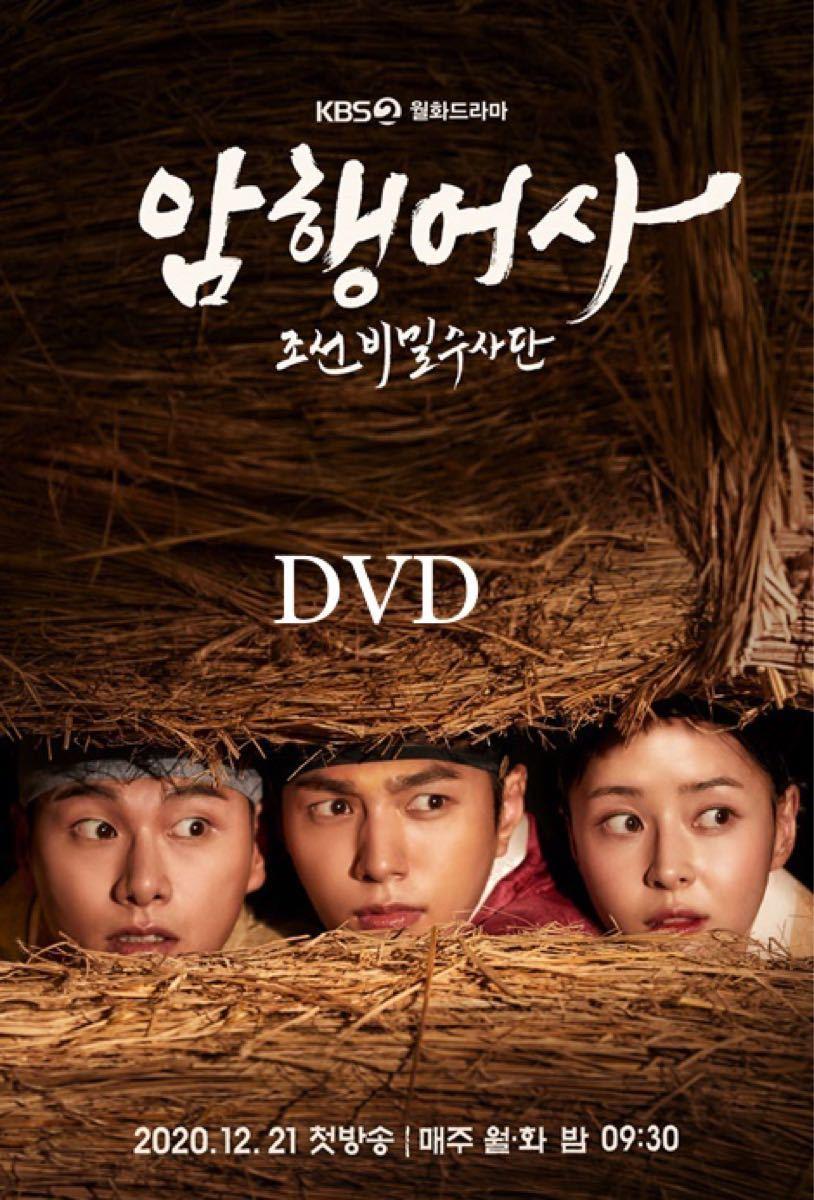 韓国ドラマ 暗行御史 朝鮮秘密捜査団 DVD『レーベル印刷有り』全話