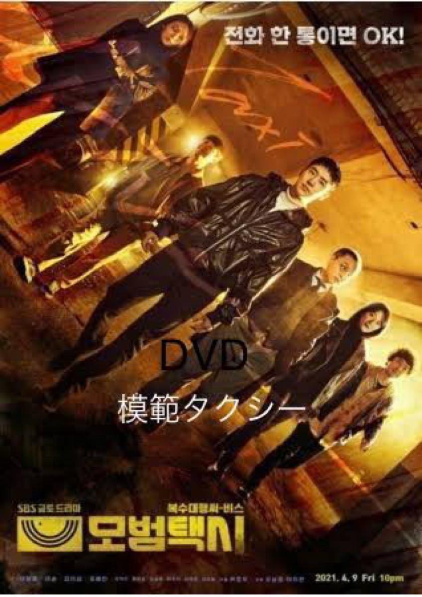 韓国ドラマ 模範タクシー DVD『レーベル印刷有り』全話
