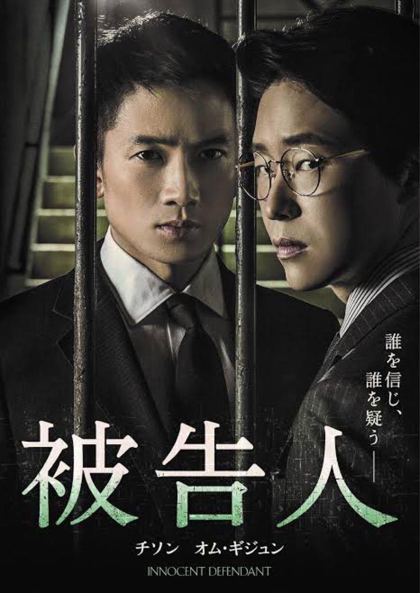 韓国ドラマ 被告人 DVD『レーベル印刷有り』