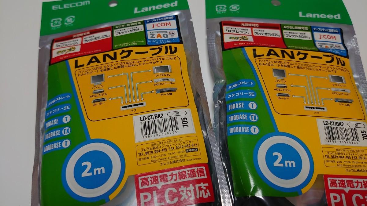 ELECOM  LD-CT/BK2 LANケーブル2m
