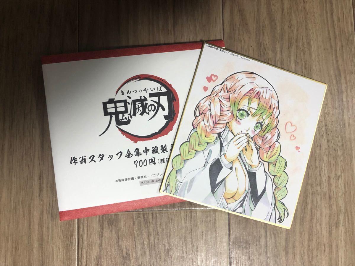 鬼滅の刃 作画スタッフ全集中複製ミニ色紙 甘露寺蜜璃