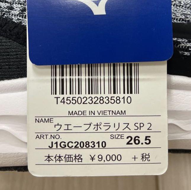 ミズノ ランニングシューズ/スニーカー ウエーブポラリス SP2 26.5cm 未使用新品