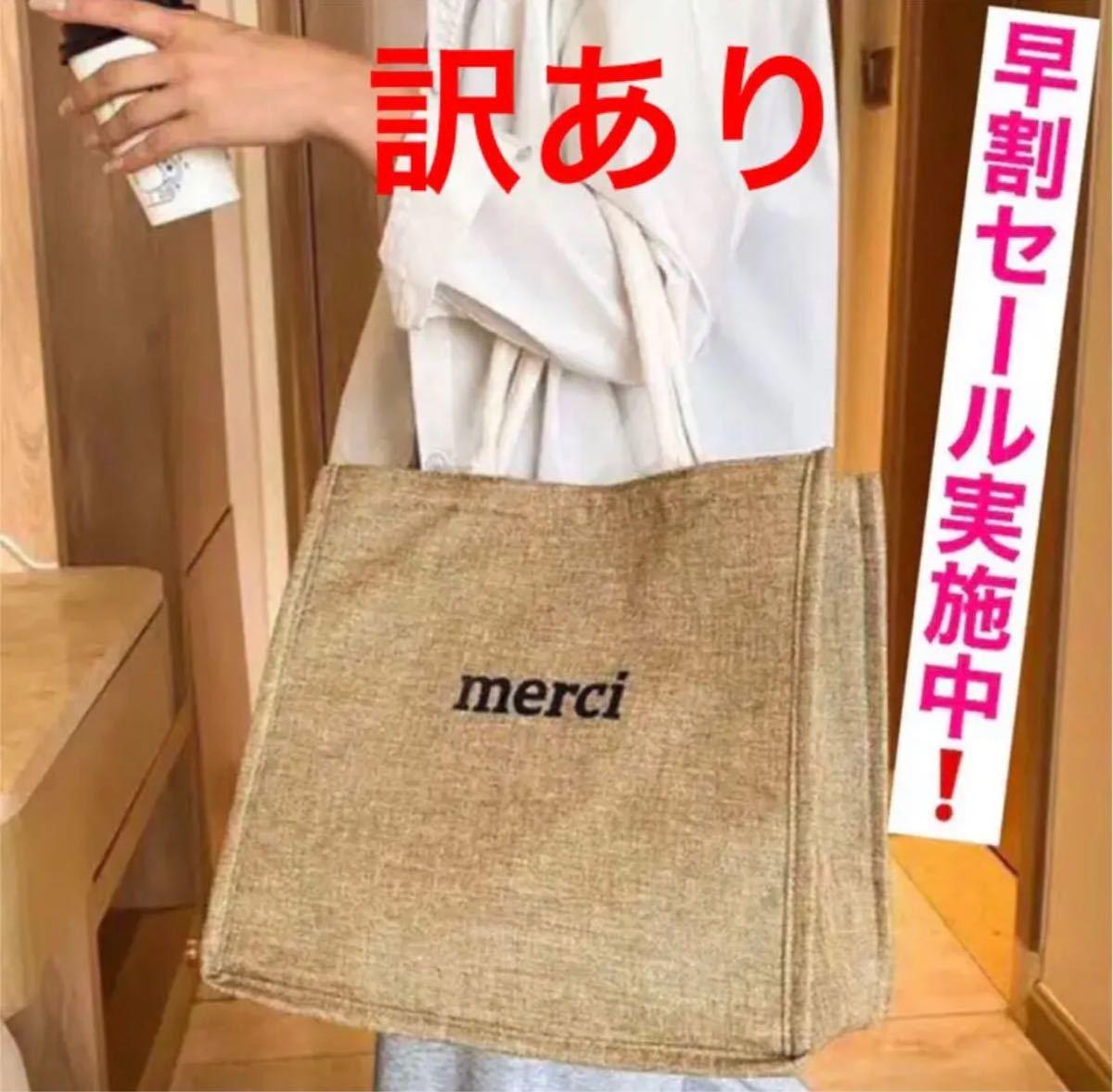 【訳あり】 ジュード トートバッグ  中に汚れ有り ジュードバッグ merci 麻 大容量