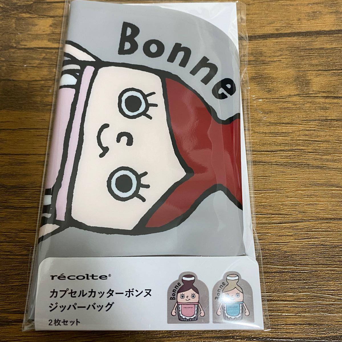 【新品未使用】レコルト カプセルカッター ボンヌ クリームホワイト※ オマケ付