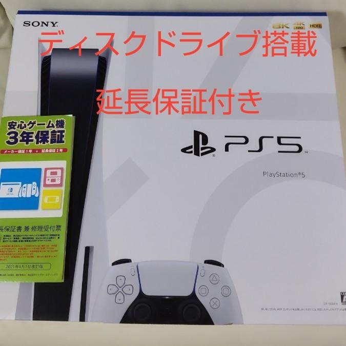 当日発送 新品未使用 延長保証付き PlayStation5 プレステ5CFI-1000A01 ディスクドライブ搭載