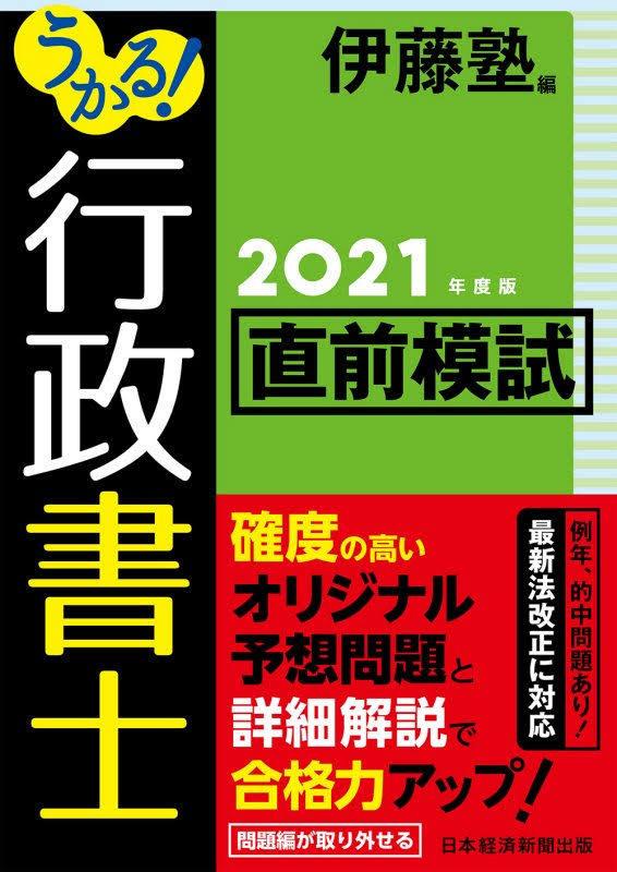うかる! 行政書士 直前模試 2021年度版 伊藤塾 編_画像1
