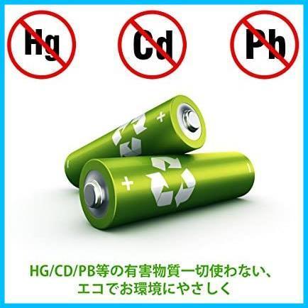 【ラスト1点】単4形充電池 充電式ニッケル水素電池 高容量1100mAh EBL NA9930 8本入り 約1200回使用可能 ケース2個付き 単四充電池_画像5