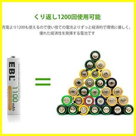 【ラスト1点】単4形充電池 充電式ニッケル水素電池 高容量1100mAh EBL NA9930 8本入り 約1200回使用可能 ケース2個付き 単四充電池_画像2