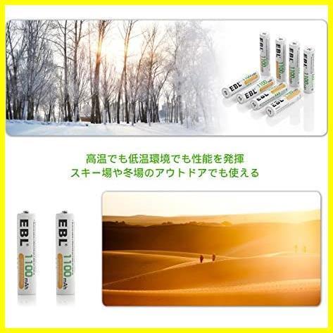 【ラスト1点】単4形充電池 充電式ニッケル水素電池 高容量1100mAh EBL NA9930 8本入り 約1200回使用可能 ケース2個付き 単四充電池_画像6