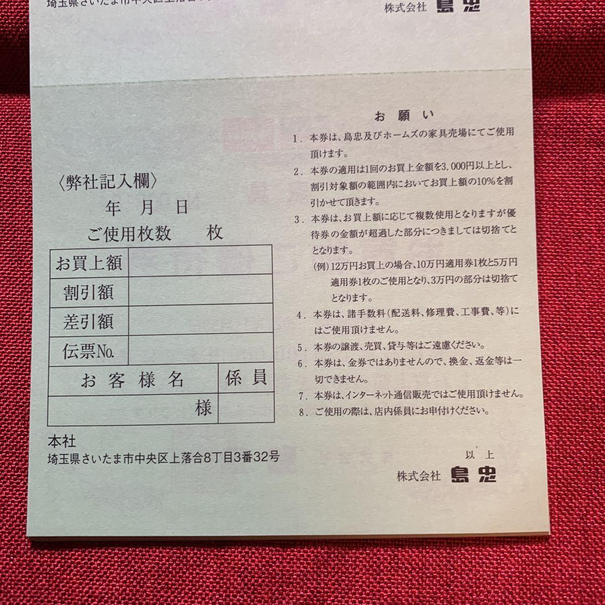 島忠株主優待 家具お買物ご優待10%割引券上限50000円×1枚 20211130 複数個数あり_画像5