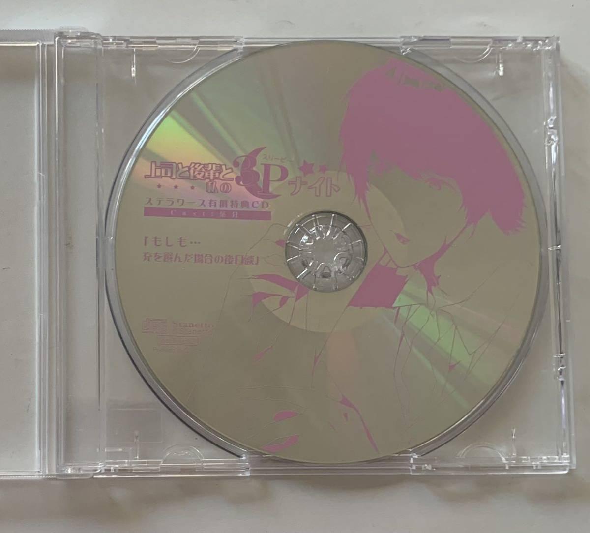 中古 特典 乙女 ドラマ CD 上司と後輩と私の3Pナイト ステラワース 有償特典 ミニドラマ 朗読 シチュエーション 茶介 Otome cd chasuke_画像1