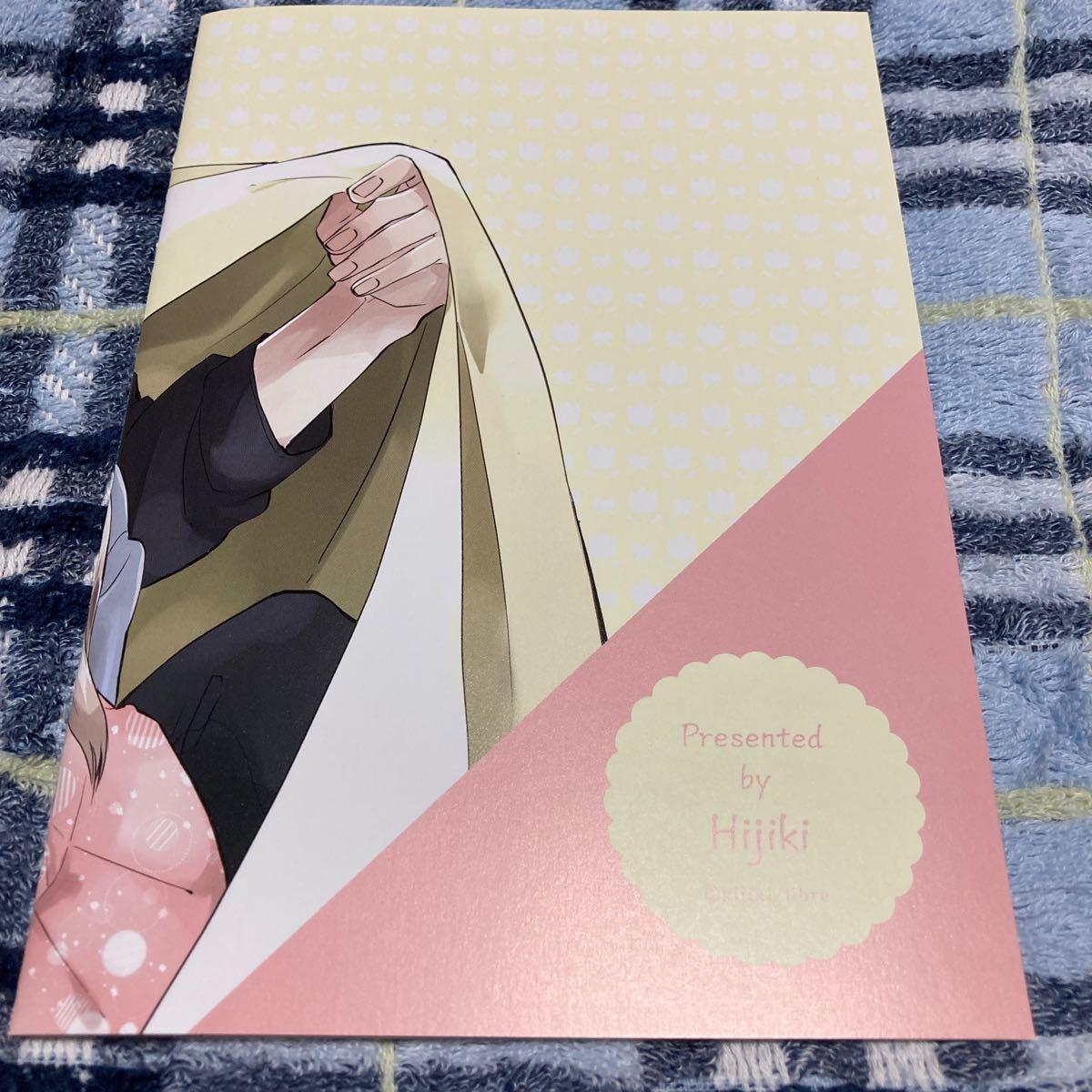 BL 漫画 コミック 嫌いでいさせて 2巻 アニメイト 小冊子 ひじき