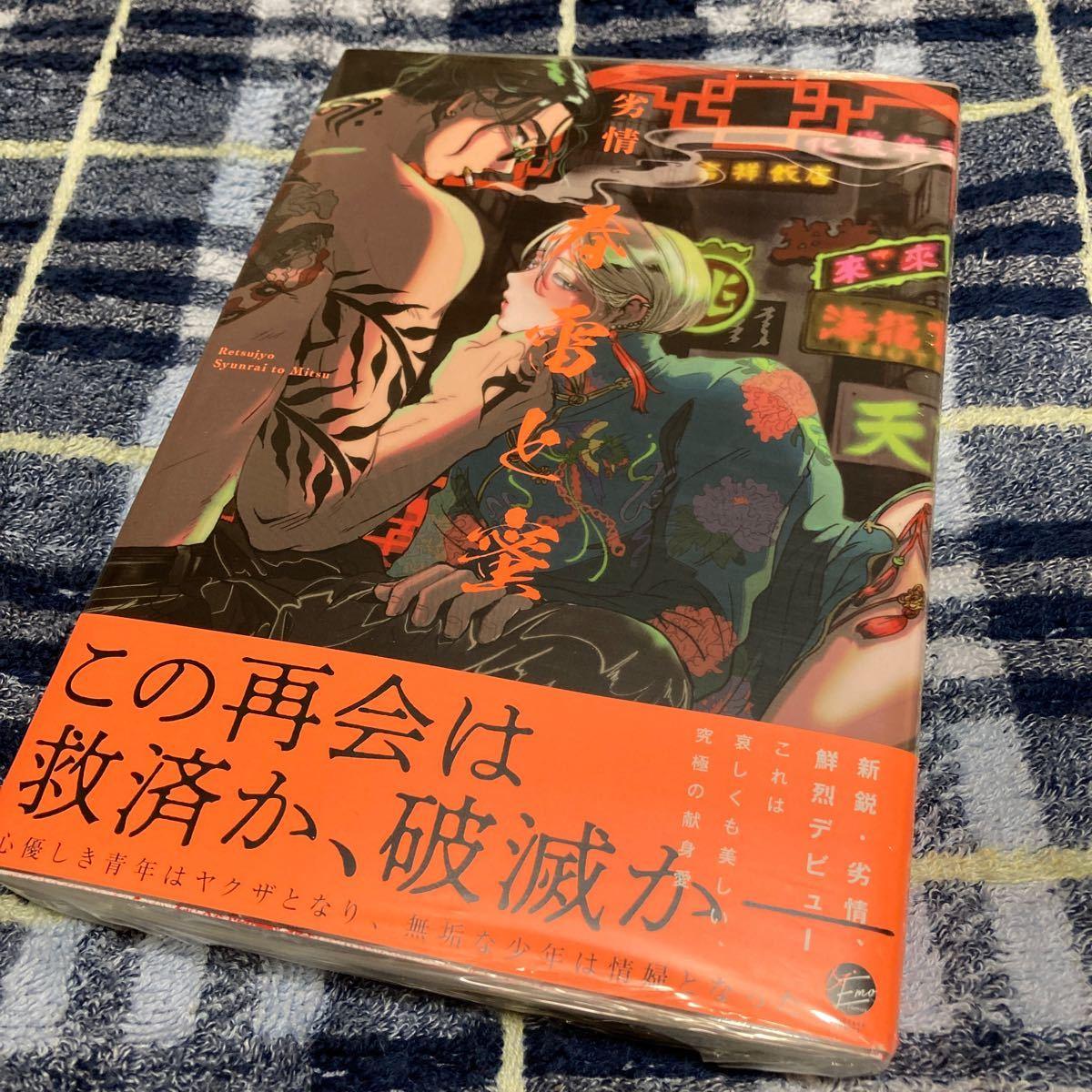 BL 漫画 コミック 春雷と蜜 劣情