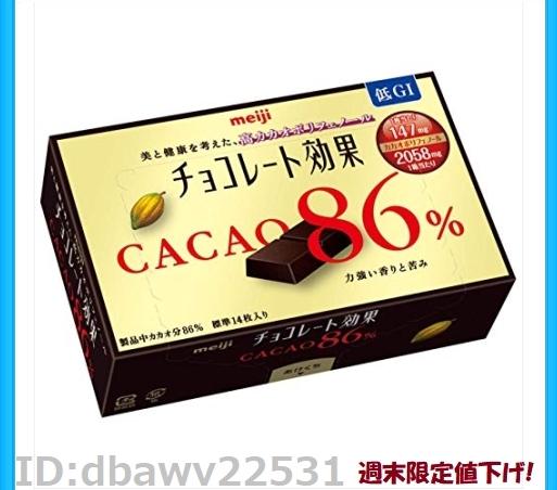 新品!即決◆明治 チョコレート効果カカオ86%BOX 70g*5箱 '得価_画像2