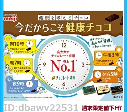 新品!即決◆明治 チョコレート効果カカオ86%BOX 70g*5箱 '得価_画像5