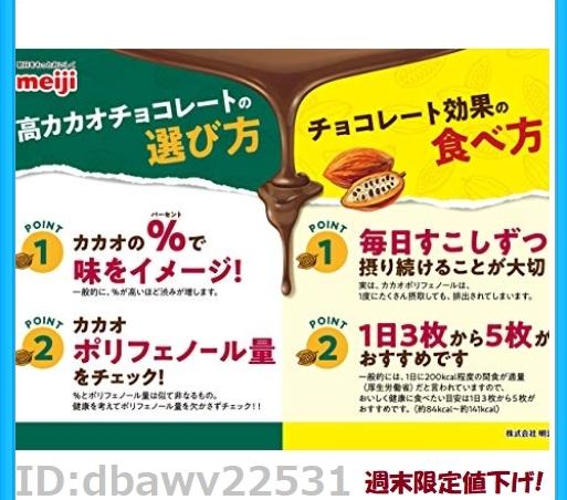 新品!即決◆明治 チョコレート効果カカオ86%BOX 70g*5箱 '得価_画像4