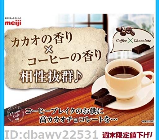 新品!即決◆明治 チョコレート効果カカオ86%BOX 70g*5箱 '得価_画像7
