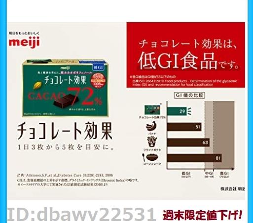 新品!即決◆明治 チョコレート効果カカオ86%BOX 70g*5箱 '得価_画像6