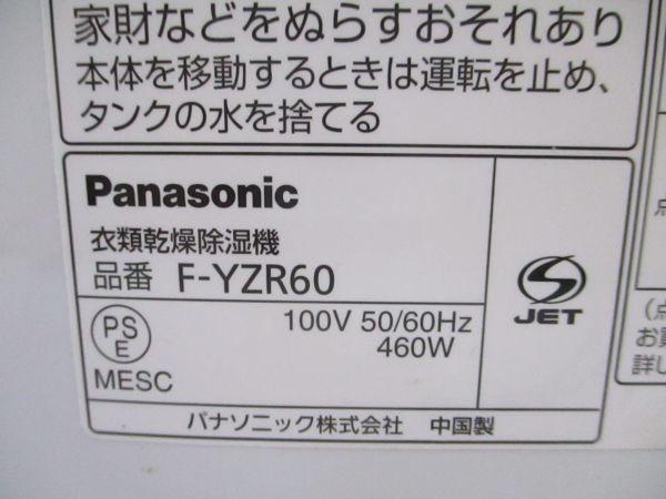 □Panasonic パナソニック 衣類乾燥除湿機 デシカント 除湿機 F-YZR60 2018年製 湿気 1825 @140 □_画像6