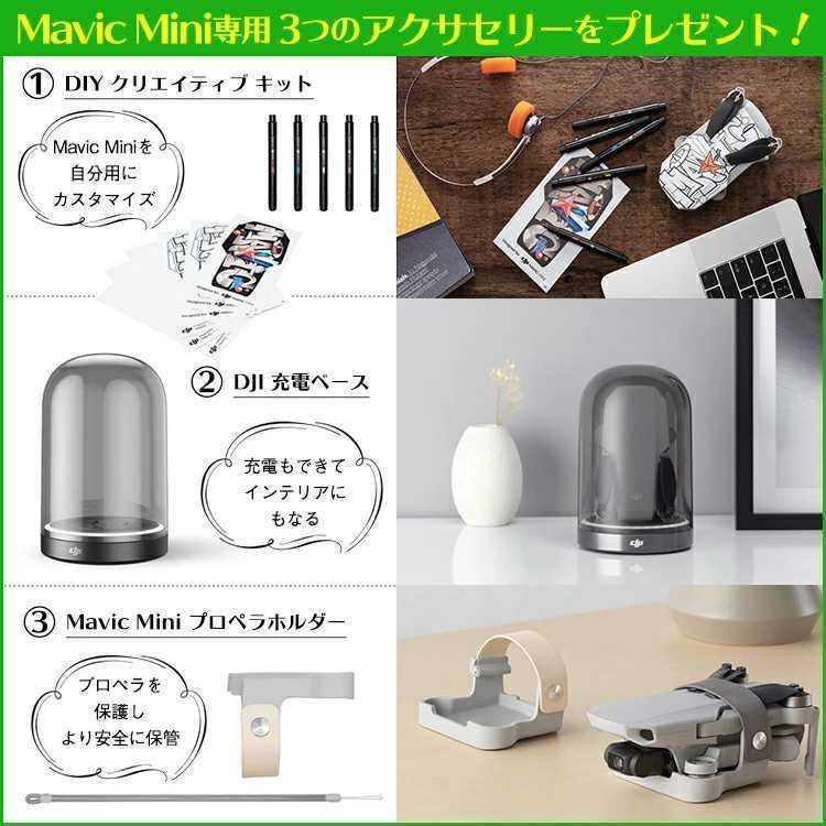 DJI MAVIC MINI Fly More Combo 20%off+アクセサリー3点おまけ【未使用・未開封】マビック ミニ フライモアコンボ ドローン