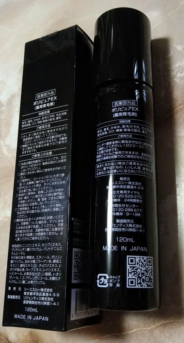 ポリピュアEX 120ml 薬用育毛剤