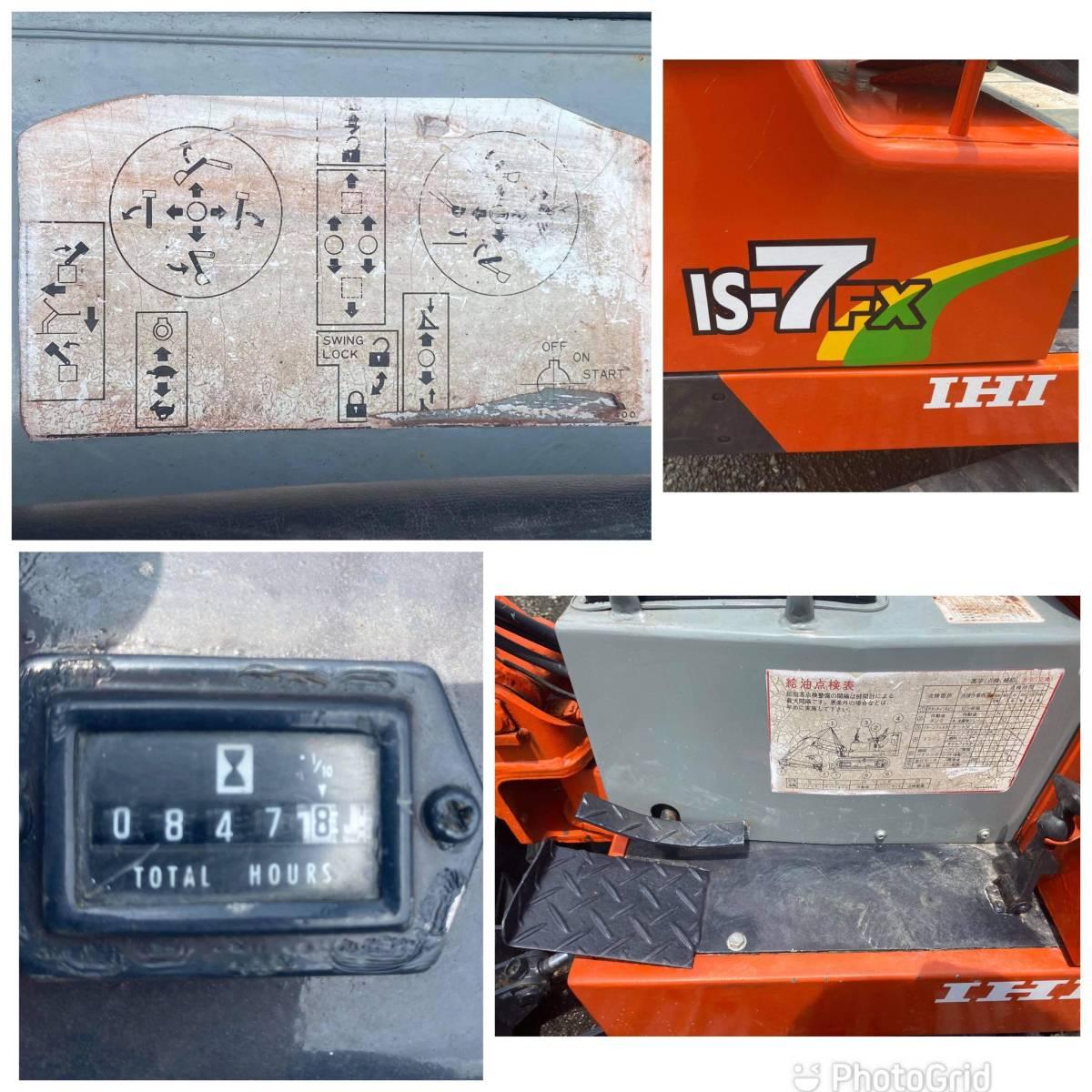 IHI 石川島建機 IS-7FX 油圧ショベル ミニユンボ Fシリーズ ディーゼルエンジン7馬力 使用時間847hr 再塗装済み、下取り可能、作動品。_画像10