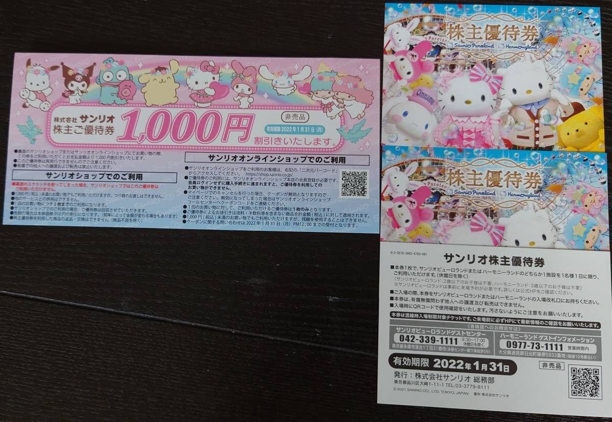 サンリオピューロランド株主優待券3枚 ショップ1,000円割引券 _画像1