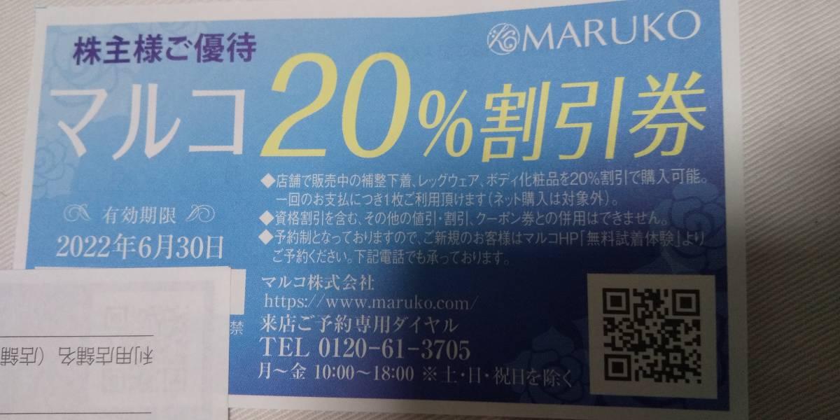 マルコ株式会社/MARUKO/株主優待20%割引券/2022.6.30迄 1枚    6枚まで_画像1